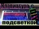 КЛАВИАТУРА с ПОДСВЕТКОЙ своими руками backlit keyboard DIY