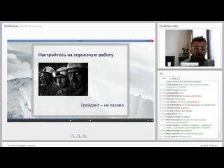 Виталий Сергиенко. Авторский вебинар