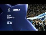 Анонс. Матчи Лиги чемпионов. 04.11.15