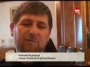 Рамзан Кадыров: «Я — это Россия, я герой России, генерал, глава Чеченской республики»