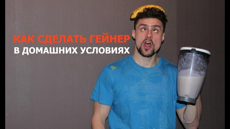 Как приготовит гейнер в домашних условиях - Mdoy129.ru