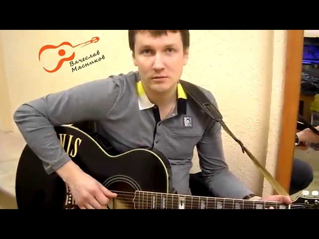 Самое быстрое обучение игре на гитаре с нуля от Вячеслава Мясникова Через 10 минут будете играть