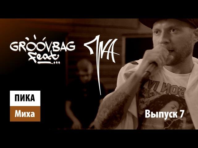 Пика - Миха. Groovbag feat. (Выпуск 7)