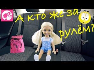 смотреть онлайн семья барби мультик на русском новые серии  Куклы Барби Челси игры песни barbie 2015