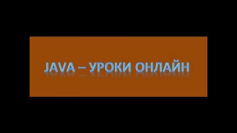 Java - Модификаторы. Урок 11!
