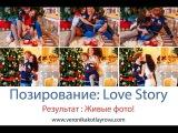 НОВОГОДНЯЯ ФОТОСЕССИЯ СЕМЕЙНАЯ Love Story ПОЗИРОВАНИЕ ДЛЯ ПАРЫ