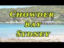 Пляж Chowder Bay Sydney  Без комментяриев