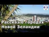 Росперсонал. Фильм для иммигрантов Рассказ о городах Новой Зеландии