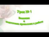 Введение и подготовка к плетению листиков и лепестков из бисера. Урок №1