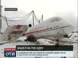 Легендарный Як-40 зашёл на посадку в Академическом