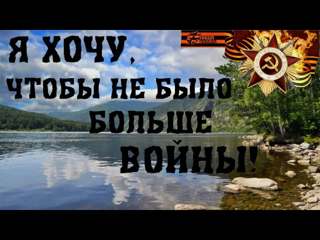 Я хочу чтобы не было больше войны - Вероника Шихова (1080p 30fps)
