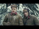 Снег и пепел: серия 2