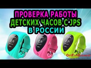 Проверка работы детских часов с GPS в России [Купить детские товары оптом]