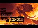 7 драконов. Обзор настольной игры. Нельзя так просто взять и изменить цвет дракона
