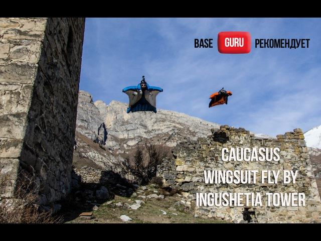 Экстрим полет в вингсьюте рядом с древними Ингушскими башнями