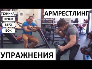 Армрестлинг упражнения ВЕРХ, КРЮК, БОК Секреты Армспорт тренировки