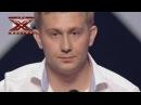Яков Осташ - Per te - Josh Groban - Кастинг в Одессе - Х-Фактор 4 - 31.08.2013