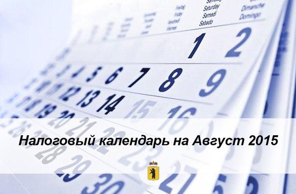 Налоговый календарь 2017 для ип на усн