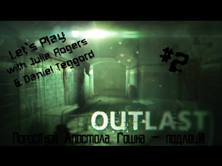Let`s Play.Outlast #2 (поросёнок Апостола, Гошка - подлец!!!) [16+]