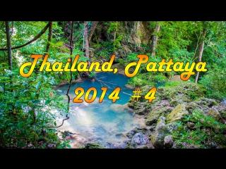 Отдых в Тайланд, Паттайя, Erawan Waterfall #4 (october 2014 GoPro Edition)