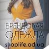 Брендовая одежда и обувь Shoplife