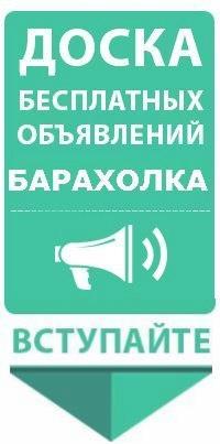 Доска объявлений лениск кузнецком дать объявление бесплатно в твери с сайтом