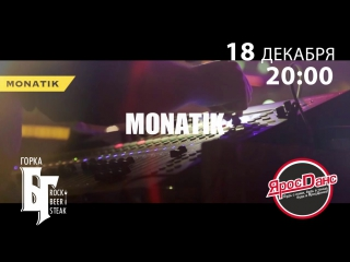 MONATIK в Ярославле!!!