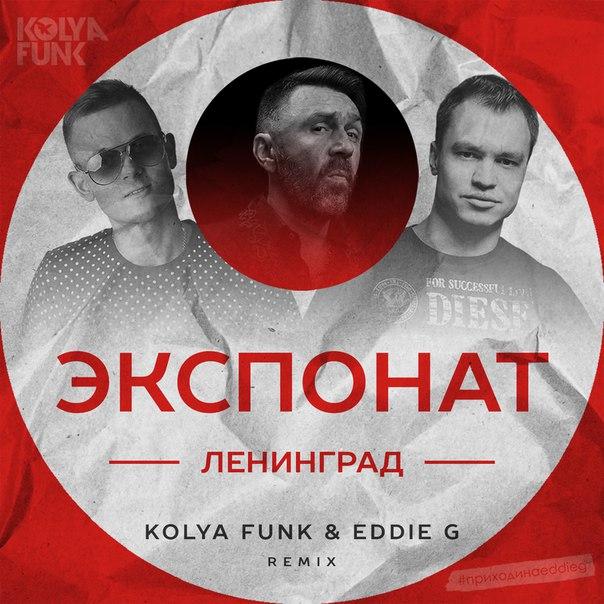 Leningrad - Eksponat (Kolya Funk & Eddie G Remix)