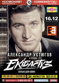 Александр Устюгов и EKIBASTUZ  *16.12* Космонавт