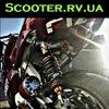 Scooter.rv.ua Скутер, Запчасти, Ремонт