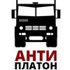 АнтиПлатон | Официальная группа