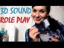 ASMR АСМР Видео 3D Звук Spa для волос Красим Волосы 3D Sound Binaural Relaxing Roleplay