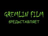 GREMLIN_FILM_бРЕДвСТАВЛЯЕТ История кольца