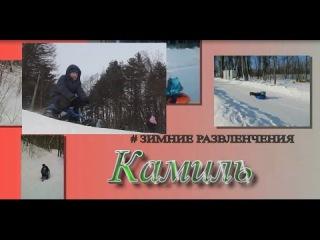 катание на снегокате видео