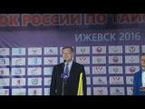 В Ижевске открылись Всероссийские соревнования                          среди юниоров по тайскому боксу