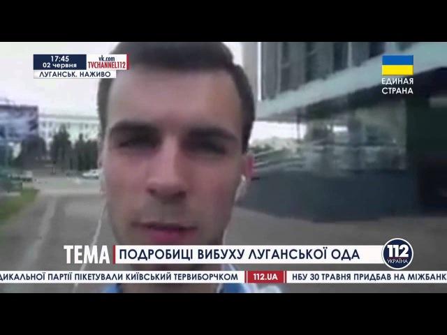 Луганск 02 06 2014 Авиаудар по областной администрации (подробности , канал 112)