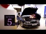 Ремонт VANOS перед соревнованиями. 39 Бумер. Серия 5.  Или как стать владельцем BMW за 150000 руб.