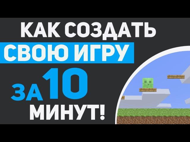 Как создать свою игру и играть - Ekolini.ru
