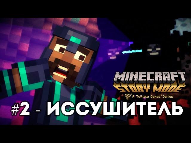 minecraft story mode скачать