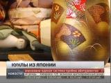 Выставка японских кукол. Новости. Gubernia TV