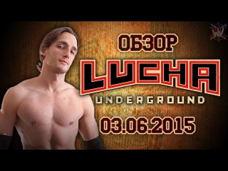 Обзор Lucha Underground 03.06.2015 (Submit To The Master)