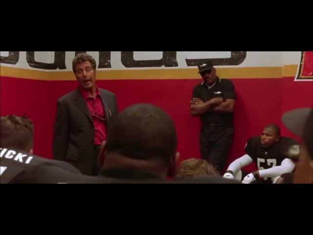 Мотивация Речь Тони Д'Амато Аль Пачино из фильма Каждое воскресенье