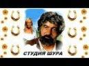 Константин Крымский - Моя дорога.(Студия шура) шансон клипы