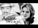 АННА. От 6 до 18 (1993) ⁄ Документальный. Режиссёр Никита Михалков