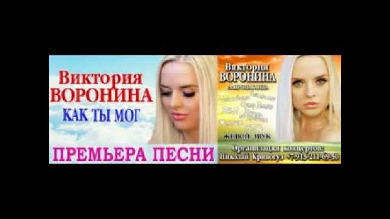 Виктория Воронина - Как ты мог