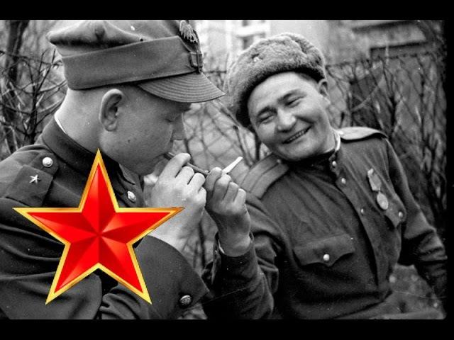 Давай закурим - Песни военных лет - Лучшие фото - Давай закурим товарищ по одной