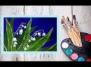 Картина за 10 минут Видео урок Рисуем Ландыши Гуашью Dari Art
