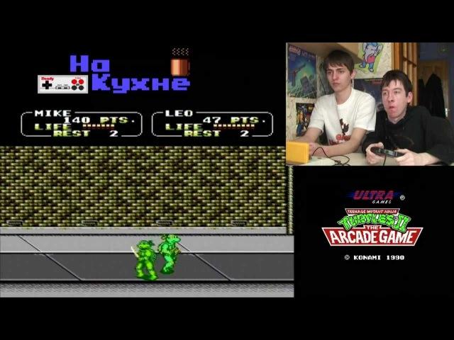 На кухне Teenage Mutant Ninja Turtles 2