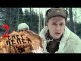 Снег и пепел - Серия 2 - военный сериал 2015 HD