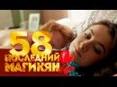 Последний из Магикян - 58 серия 18 серия 4 сезон русская комедия HD